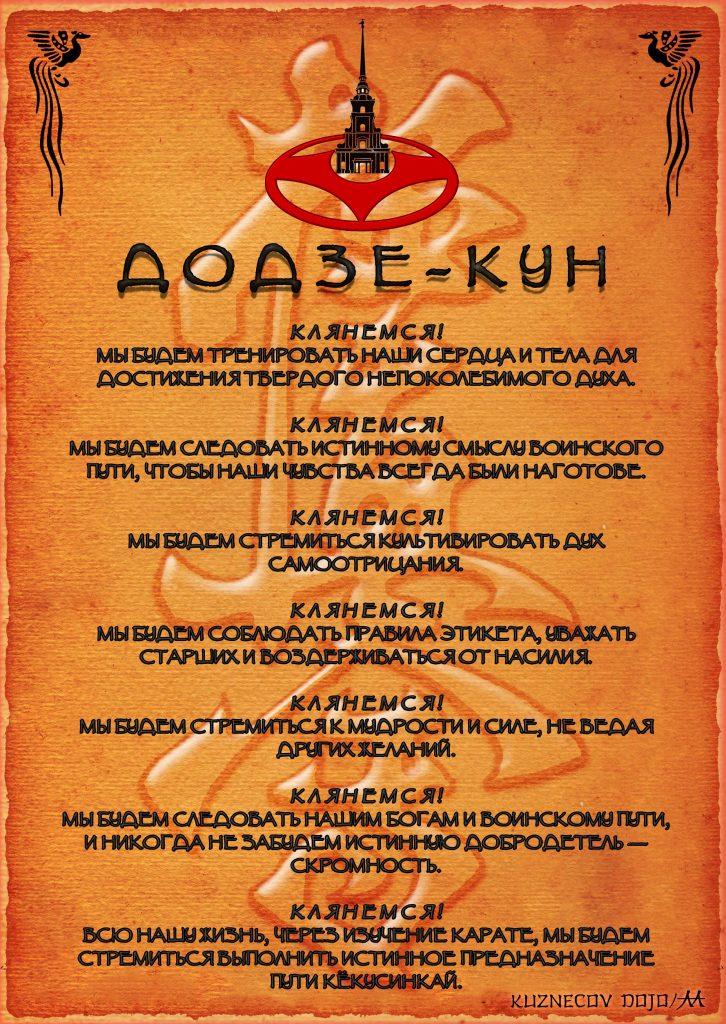 Додзе-кун2