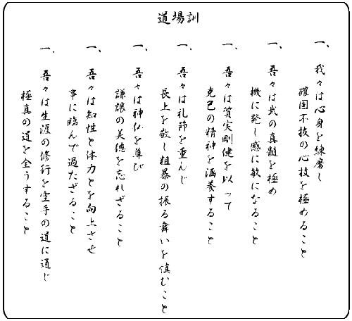 dojo_kun
